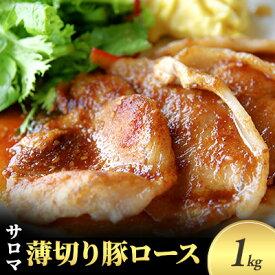 【ふるさと納税】薄切り豚ロース1kg サロマ豚【オホーツク佐呂間】 【お肉・豚肉・ロース・豚肉炒め物】