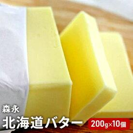【ふるさと納税】森永北海道バター200g×10個【オホーツク佐呂間】 【バター・森永北海道バター】