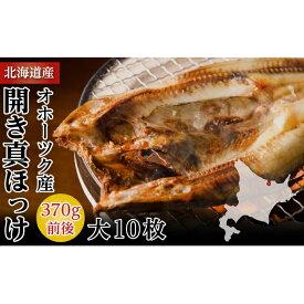 【ふるさと納税】開き真ほっけ大10枚(370g前後)オホーツク産 【魚貝類・干物・ホッケ・真ほっけ・ほっけ】