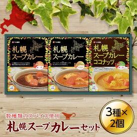 【ふるさと納税】札幌スープカレーセット