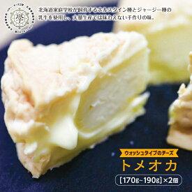 【ふるさと納税】トメオカ(ウォッシュタイプのチーズ)