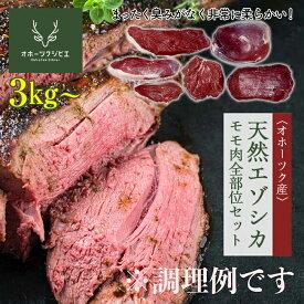 【ふるさと納税】天然エゾシカモモ肉全部位セット