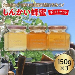 【ふるさと納税】国産天然 しんかい蜂蜜ギフトセット