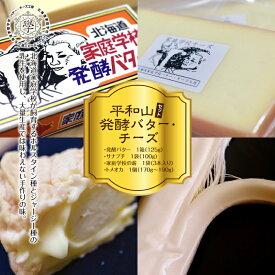 【ふるさと納税】平和山セット(発酵バター・チーズ) KG-70