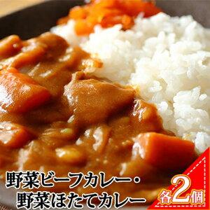 【ふるさと納税】野菜ビーフカレー/野菜ほたてカレー4個セット 【惣菜・カレー・レトルト・インスタント】