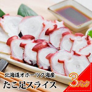 【ふるさと納税】北海道オホーツク海産 たこ足スライス3パック 【魚貝類・蛸・タコ】