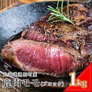 【ふるさと納税】北海道湧別町産 鹿肉モモ(ブロック)1kg 【お肉・鹿肉・エゾシカ肉・もも肉】