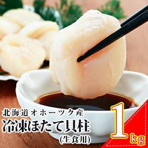 【ふるさと納税】北海道湧別産冷凍ほたて貝柱(生食用)1kg 【魚貝類・帆立・ホタテ】