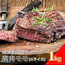 【ふるさと納税】北海道湧別町産 鹿肉モモ(スライス) 1kg 【鹿肉】