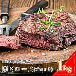 【ふるさと納税】【2021年5月〜配送】北海道湧別町産 鹿肉ロース(ブロック)1kg 【鹿肉】 お届け:2021年5月〜