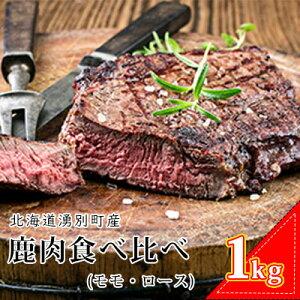 【ふるさと納税】【2021年5月〜配送】北海道湧別町産 鹿肉食べ比べ1kg(モモ・ロース)ブロック 【鹿肉】 お届け:2021年5月〜