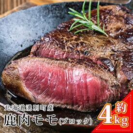 【ふるさと納税】北海道湧別町産 鹿肉モモ(ブロック)約4kg 【鹿肉】