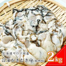【ふるさと納税】北海道サロマ湖産 冷凍かきむき身(加熱用)2kg!(1kg×2) 【魚貝類・生牡蠣・かき・牡蠣・カキ・冷凍かきむき身・加熱用・2kg】
