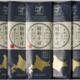 【ふるさと納税】北海道雄武町産 韃靼そば乾麺 200g×7