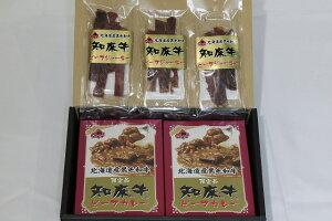 【ふるさと納税】北海道産黒毛和牛知床牛ビーフカレー・ビーフジャーキーセット