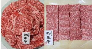 【ふるさと納税】知床牛すき焼き・焼肉セット(黒毛和牛 肩ロース、モモ)