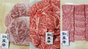 【ふるさと納税】知床牛贅沢セット(黒毛和牛サーロイン、肩ロース、モモ)
