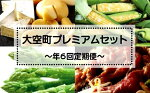 【ふるさと納税】大空プレミアムセット