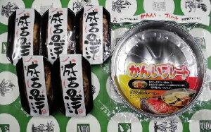 【ふるさと納税】特製味付ジンギスカン2kg(辛口)セット(簡易鍋付き)