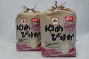 【ふるさと納税】ゆめぴりか特別栽培米10kg