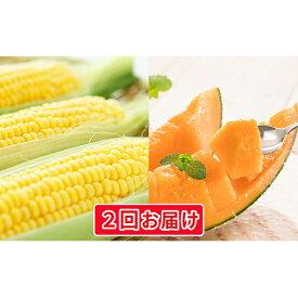 【ふるさと納税】<2021年7月よりお届け>2回お届け!赤肉メロン2玉ととうもろこし(恵味)Lサイズ25本 【定期便・果物類・フルーツ・メロン赤肉・野菜・とうもろこし】 お届け:2021年7月・8月 計2回