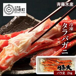 【ふるさと納税】 特大サイズ 冷凍タラバガニ(バラ) 約2kg<斉藤水産> 【AM022】