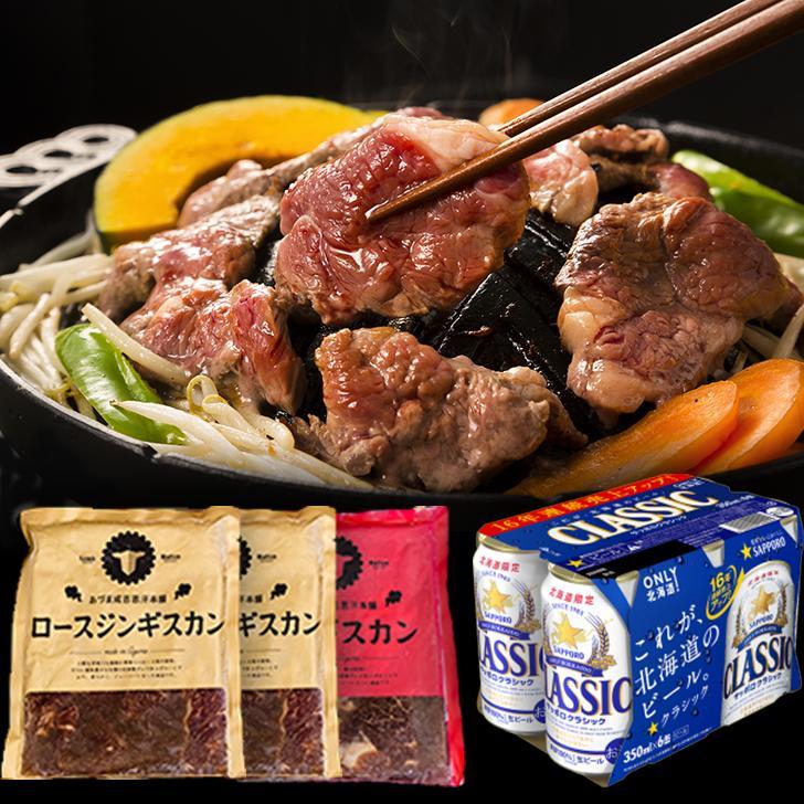 【ふるさと納税】あづまジンギスカンとサッポロクラシック6缶 よくばりビールセット