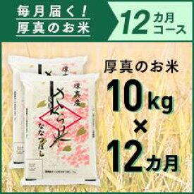 【ふるさと納税】<新米発送開始!>毎月届く定期便「厚真のお米」10kg