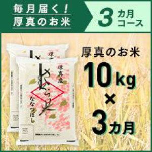 【ふるさと納税】〈新米発送開始!〉3ヵ月!毎月届く定期便「厚真のお米」10kg