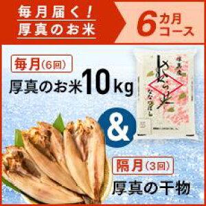 【ふるさと納税】〈新米発送開始!〉6ヵ月!毎月届く定期便「厚真のお米」10kg+あつまの干物3回コース