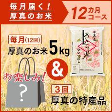 【ふるさと納税】毎月届く定期便「厚真のお米 5kg」+「特産品3回」コース