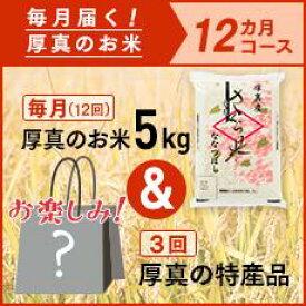 【ふるさと納税】毎月届く定期便「厚真のお米 5kg」+「お楽しみ特産品3回」コース 【新米受付開始】