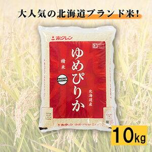【ふるさと納税】北海道産ゆめぴりか10kg