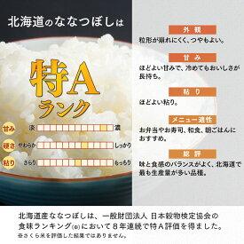 【ふるさと納税】「厚真のお米」さくら米(ななつぼし)10kg 【新米受付開始】