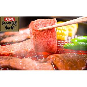 【ふるさと納税】和牛三角バラ 焼肉用 【牛肉・お肉】