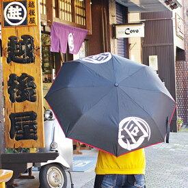【ふるさと納税】洞爺湖木刀傘 【雑貨・日用品】