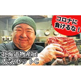 【ふるさと納税】コロナに負けるな!北海道物産展人気セットC 【豚肉・お肉・ソーセージ・羊肉・ラム肉】