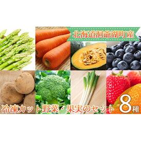 【ふるさと納税】役に立ちます!冷凍野菜・果実のセット(8種)約1kg 【野菜・セット・詰合せ・アスパラガス・野菜・果物類・いちご・苺・イチゴ】 お届け:2020年8月中旬〜