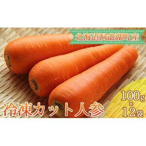 【ふるさと納税】役に立ちます 冷凍カット野菜 人参100g×12袋 【野菜/人参】