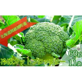 【ふるさと納税】役に立ちます 冷凍カット野菜 ブロッコリー60g×11袋 【野菜】