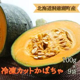 【ふるさと納税】役に立ちます 冷凍カット野菜 かぼちゃ100g×9袋 【野菜・根菜】