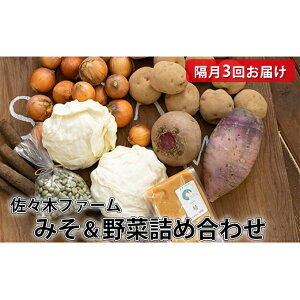 【ふるさと納税】佐々木ファーム 「Farm Delighted」みそ&野菜詰め合わせ 隔月3回お届け 【定期便・野菜・セット・詰合せ・味噌・みそ】