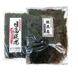 【ふるさと納税】北海道日高昆布セット(棒昆布300g、根昆布1kg) 【魚貝類/こんぶ】
