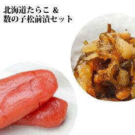【ふるさと納税】北海道たらこ&数の子松前漬セット 【魚貝類/たらこ】