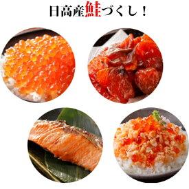 【ふるさと納税】北海道日高産鮭づくし!海の幸セット 【魚貝類/いくら/秋鮭】
