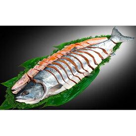 【ふるさと納税】北海道産熟成塩新巻鮭(姿切身)約2.5kg 【魚貝類・サーモン・鮭】 お届け:2019年10月中旬〜2020年3月下旬まで