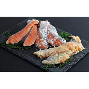 【ふるさと納税】北海道日高産鮭「銀聖」切り身3種セット 【サーモン・鮭・漬魚・味噌漬け・魚貝類・粕漬け】