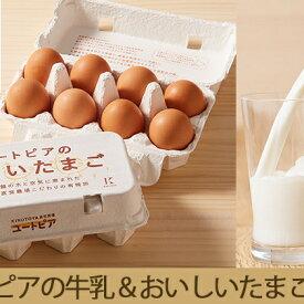 【ふるさと納税】ユートピアのおいしいたまご&牛乳ギフト 【牛乳・卵】 お届け:2021年1月中旬以降順次出荷