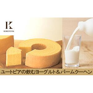 【ふるさと納税】きのとやバームクーヘン&飲むヨーグルトギフト 【乳製品・ヨーグルト・乳飲料・ドリンク・お菓子・スイーツ・バウムクーヘン】 お届け:2021年1月中旬以降順次出荷