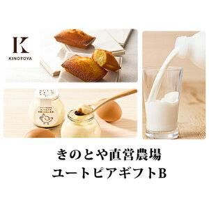 【ふるさと納税】きのとやフィナンシェ&ユートピアギフトB 【牛乳・お菓子・プリン・焼菓子・フィナンシェ】